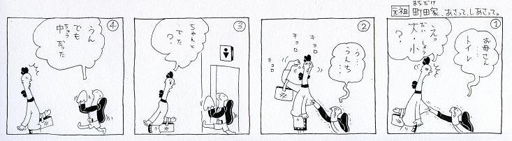 トイレ~!!!