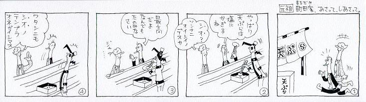 シオ、天ぷら