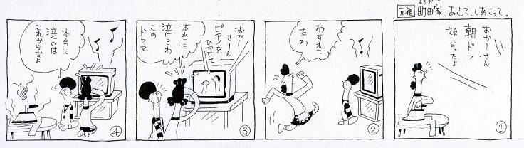 泣けるドラマ