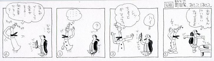 だ・か・ら・2