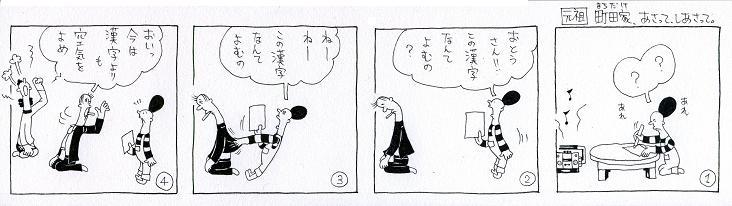 漢字と空気