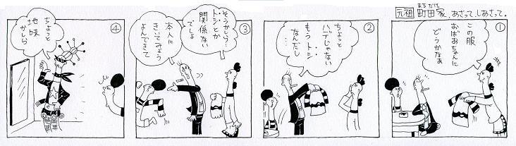 衣替え(ちょっと派手じゃない?)
