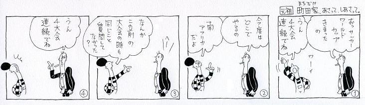 4大会連続!!ワールドカップ