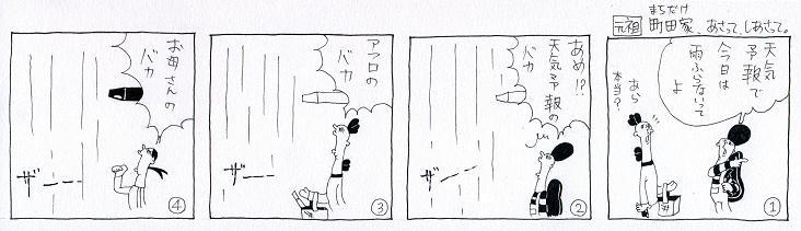 天気予報のバカ~