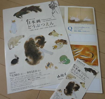 2011.9.9恵比寿5