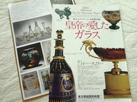 2011.9.16目黒1