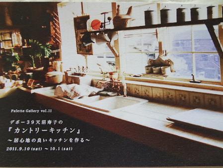 2011.9.24天沼さん12