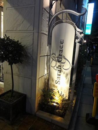 2011.12.11お出かけ7