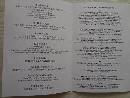 2012.2.17チャイナ2