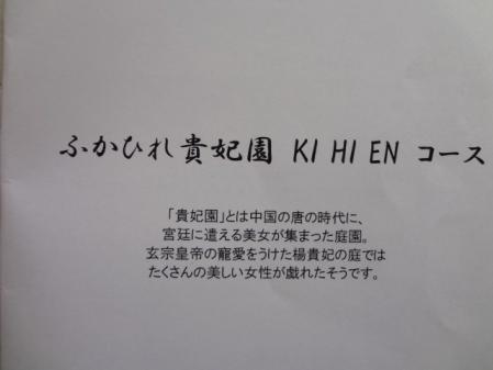 2012.2.17チャイナ1
