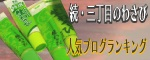 081014-3chome-no-wasabi.jpg