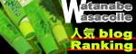081014-wasakore2.jpg