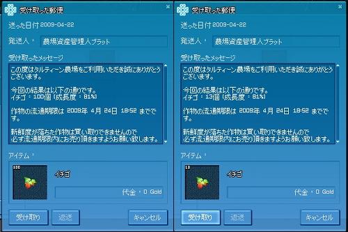 mabinogi_20090430b.jpg