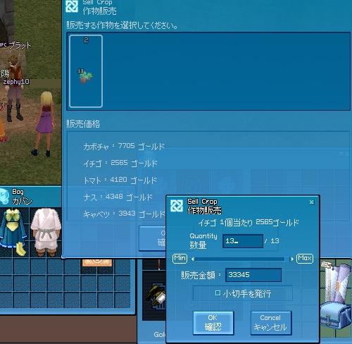 mabinogi_20090430c.jpg