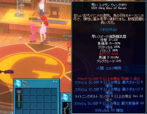 mabinogi_20090808a.jpg