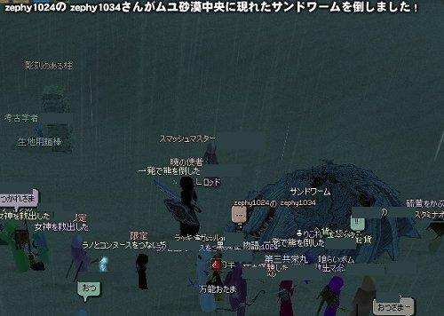 mabinogi_20090825e.jpg