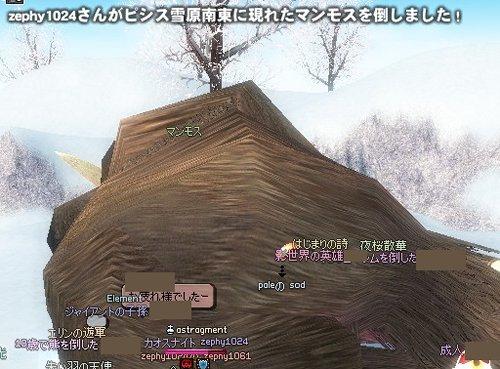 mabinogi_20090903e.jpg