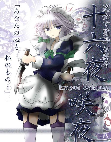 sakuyasa~nn