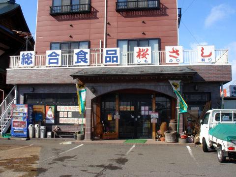 20090208_basashi