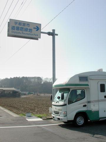 20090216_utsunomiya_p02