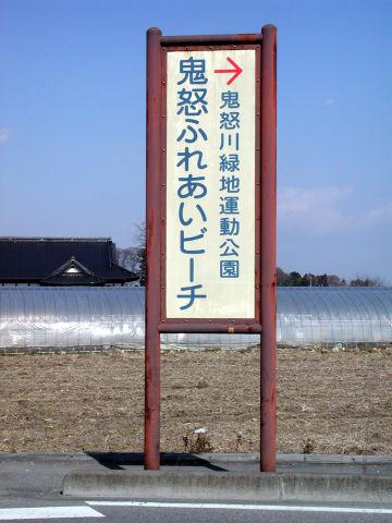 20090217_kinugawa01