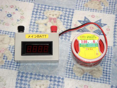 充電端子01