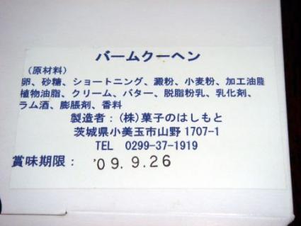 20090916_02