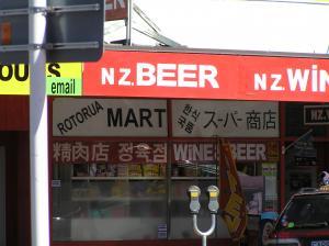 ニュージーランド45