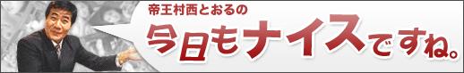 muranishi_banner.jpg