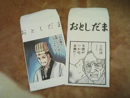 omoshiro1530.jpg
