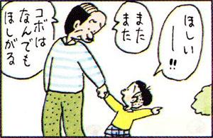 mn_hosii-.jpg