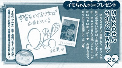 アニメディア2009年4月号