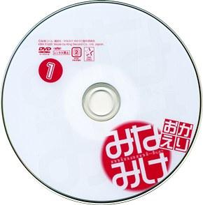 みなみけ おかえり DVD第1巻 (初回限定版)