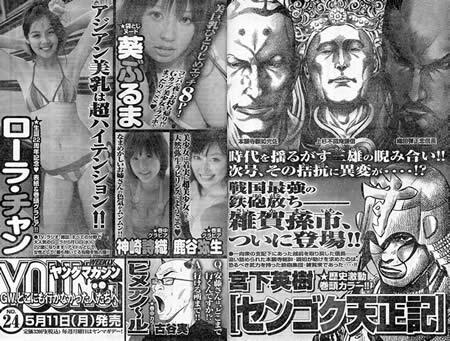 ヤングマガジン2009年No.22+23合併号