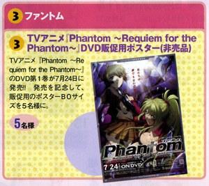 コミックアライブ2009年7月 愛読者プレゼント Phantom~Requiem for the phantom~ アニメ販促ポスター