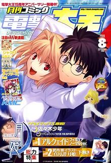 コミック電撃大王2009年8月号 表紙