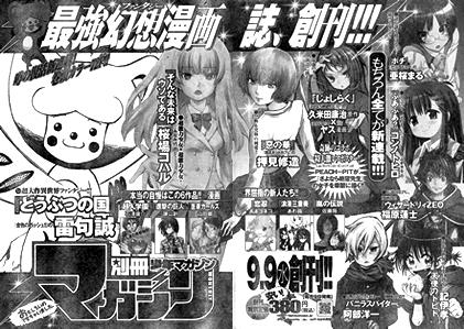 別冊少年マガジン創刊号 予告/桜場コハル「そんな未来はウソである」