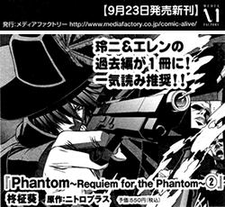 コミックアライブ2009年10月号 新刊コミックの告知