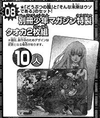 別冊少年マガジン2009年10月号(創刊1号) 特製クオカ2枚組