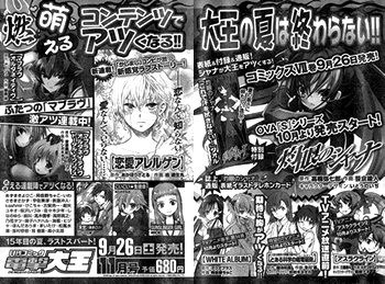 コミック電撃大王2009年10月号 次号予告