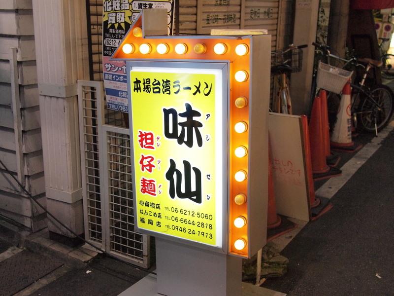■ 味仙 台湾ラーメン 大阪・心斎橋