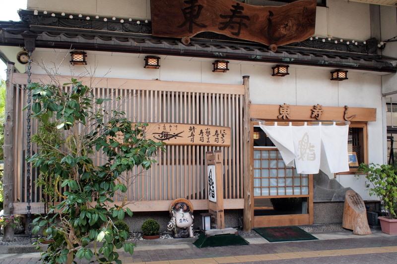 ■ 東寿し 福井県小浜市