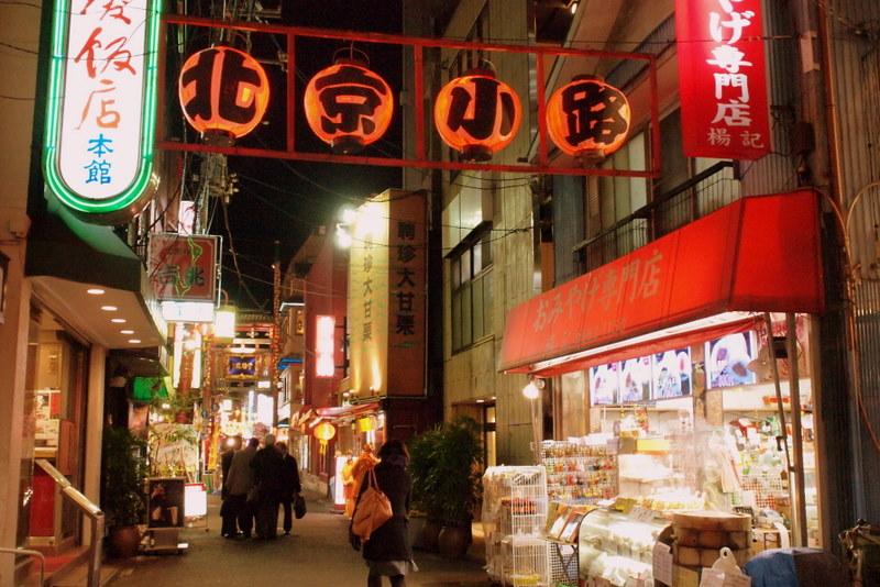 ■ 山東 中国家庭料理 横浜・中華街