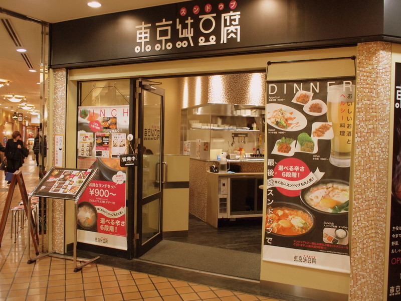 ■ 東京純豆腐 大阪・マルビル