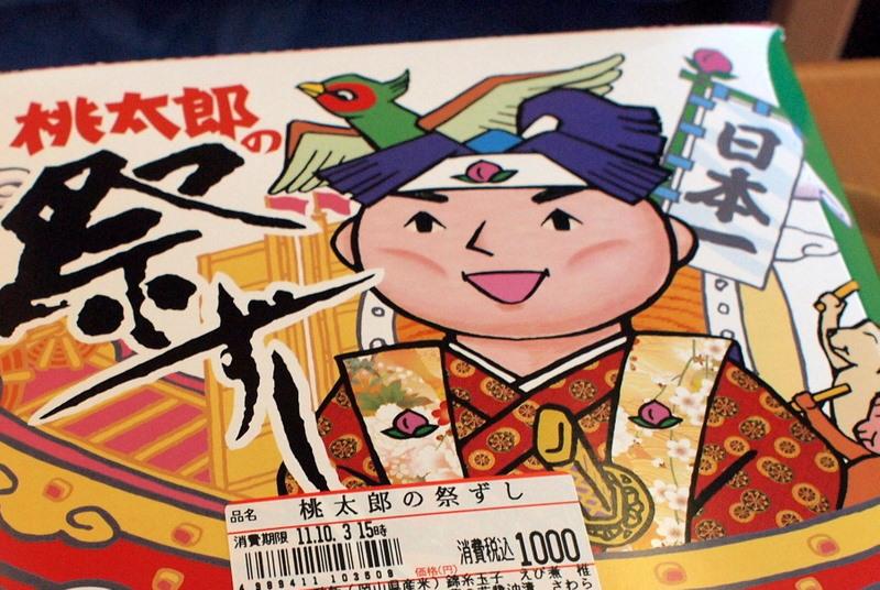 ■ 桃太郎の祭ずし 駅弁