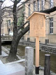 木屋町:土佐藩邸跡