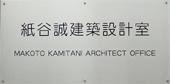 紙谷誠建築設計室