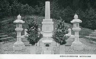 福知山陸軍墓地満州事変戦歿者合同墓碑