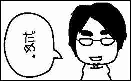 重森さん2