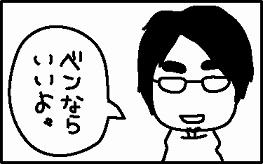 重森さん2s